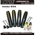 【山野賣客】 THULE 都樂 SlideBar 轉接器T-track adapte PowerGrip 6974