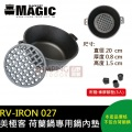 【山野賣客】MAGIC RV-IRON 027 美極客 荷蘭...