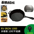 【山野賣客】MAGIC RV-IRON 1000 美極客10...