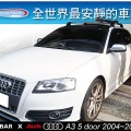 【山野賣客】WHISPBAR Audi A3 5 Door ...