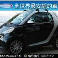 【山野賣客】WHISPBAR Benz New SMART ...