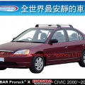 【山野賣客】WHISPBAR Honda Civic 4 d...