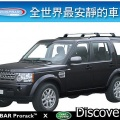 【山野賣客】WHISPBAR Land Rover Disc...