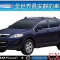 【山野賣客】WHISPBAR MAZDA CX-9 專用 鋁...