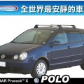 【山野賣客】WHISPBAR PRORACK VW POLO...