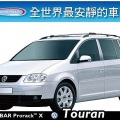【山野賣客】WHISPBAR PRORACK VW Tour...