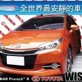 【山野賣客】WHISPBAR TOYOTA NEW WISH...
