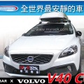【山野賣客】WHISPBAR VOLVO V40 Cross...