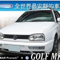 【山野賣客】WHISPBAR VW Golf MK3 專用外...