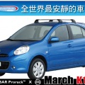 【山野賣客】Nissan March K13 WHISPBAR PRORACK 車頂架 橫桿