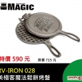 【山野賣客】MAGIC RV-IRON 028 美極客魔法鬆...
