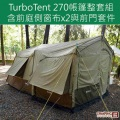 Turbo Tent 4~6人Turbo Lite 270超...