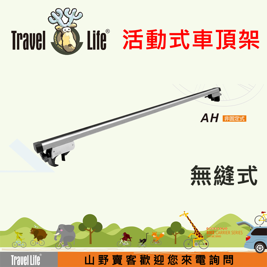【山野賣客】Travel Life AH 直桿車用125cm...
