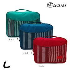 【山野賣客】ADISI 旅行雙面收納袋 AS16125 L 旅遊 出國 打理 打包 輕量 防潑水